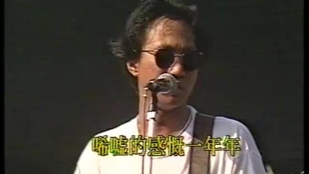"""【半岛皇宫】91年赈灾""""忘我大汇演"""",Beyond献唱《大地》"""
