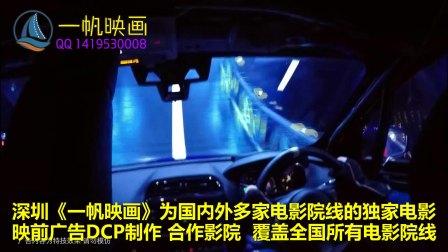 一帆映画电影映前广告DCP打包案例- (18)