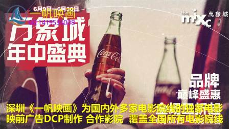 一帆映画电影映前广告DCP打包案例- (44)