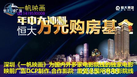 一帆映画电影映前广告DCP打包案例- (4)