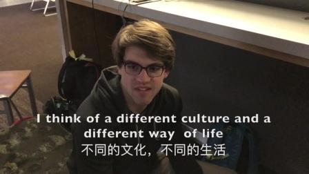 美国西北大学商学院来中国游学前对中国的想象