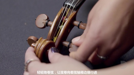 Orchestral Core Videos - How to Restring Your Violin or Viola 中文字幕