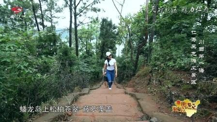 2017仁寿黑龙滩