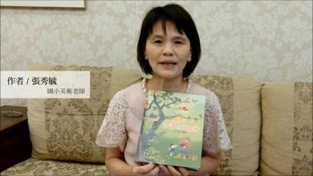 第五届「丰子恺图儿童画书奖」入围作品--作绘者介绍《阿婆的灯笼树》