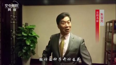 现代京剧《穷人的孩子早当家》  朱宝光  演唱