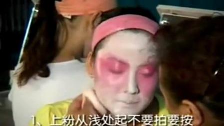 秦腔 学化妆1