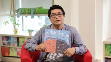 第五届「丰子恺图儿童画书奖」入围作品--作绘者介绍《勇敢小火车—卡尔的特别任务》