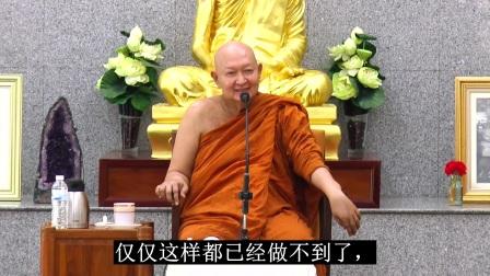 《修习四念处,圆满七觉支》——隆波帕默尊者|2017年1月7日