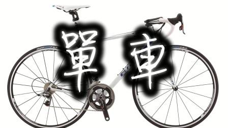 陳奕迅 -《單車》cover【良哥期間限定VER】