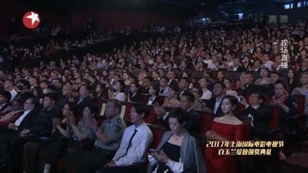 上海电视节颁奖典礼 170616
