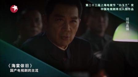 一带一路小短片 上海电视节颁奖典礼 170616 1080P
