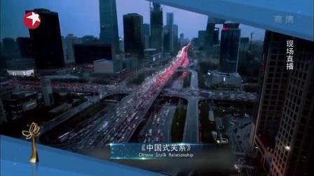 中国最佳电视剧奖 《好家伙》 上海电视节颁奖典礼 170616 1080P