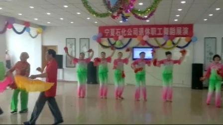 宁夏石化姐妹花舞蹈《和你一起看夕阳》