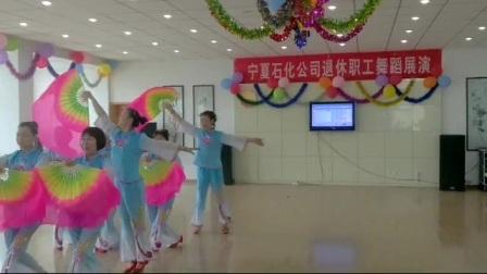 宁夏石化姐妹花舞蹈《踏歌起舞的中国》