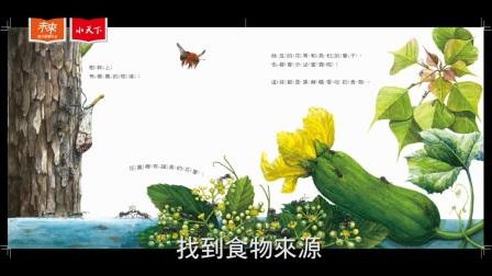 第五届「丰子恺图儿童画书奖」入围作品--作绘者介绍《围篱上的小黑点》