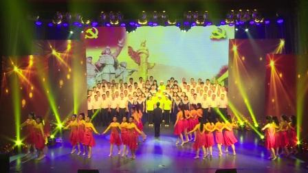 喜迎十九大:伟大的中国伟大的党(大合唱)