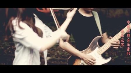 音乐无界: 吉他+小提琴版的凯蒂派瑞《咆哮》, 给你视觉听觉双重体验!