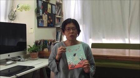 第五届「丰子恺图儿童画书奖」入围作品--作绘者介绍《爱的小旅行》