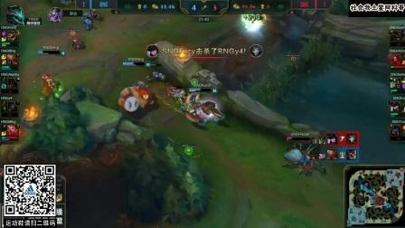 2017LOL英雄联盟LPL夏季赛 RNG vs SNG 决胜局