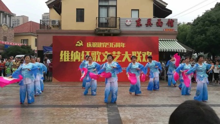 维纳社区庆祝建党96周年红歌文艺大联欢 秧歌扭起来   舞蹈 百合舞蹈队   视频星火燎原