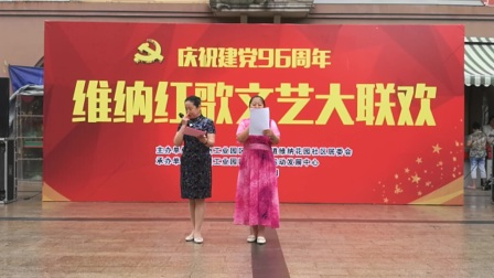 维纳社区庆祝建党96周年红歌文艺大联欢 开幕 视频星火燎原