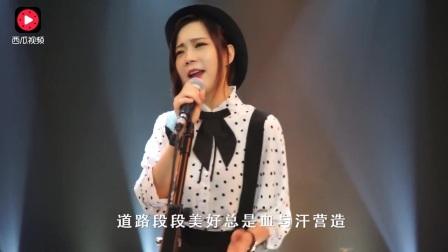 美女 翻唱徐小凤 粤语《每一步》励志