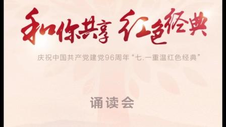 """中烟集团庆祝建党96周年""""七一重温红色经典""""诵读会"""