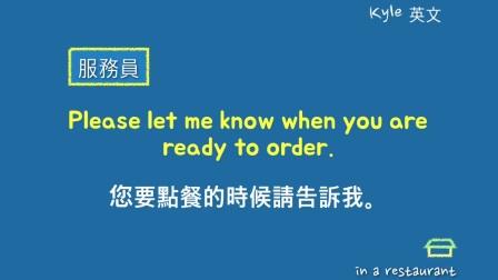 基础英语口语27句!  旅游英语(在餐厅常用的英语对话)  Learn English