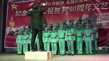 红军长征80周年文艺汇演