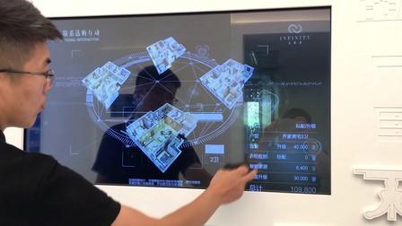 首开万科城市之光选购互动系统
