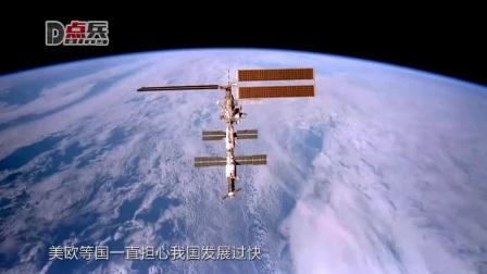 江山轮流坐: 西方大国跪求中国开放天宫 美国干着急也没用