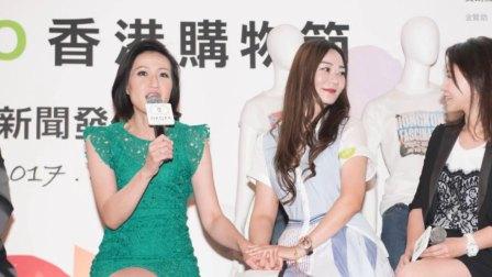 7.1 O2O HK Shopping Festival 香港购物节 新闻发佈会