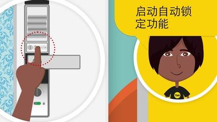 耶鲁电子锁视频:自动上锁