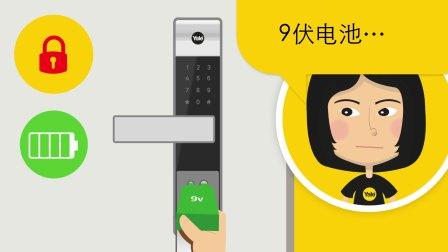 耶鲁电子锁视频:紧急9V备用电源