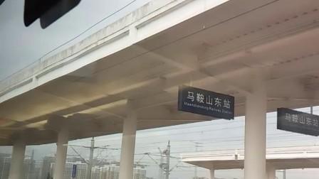 G7288次出马鞍山东站。
