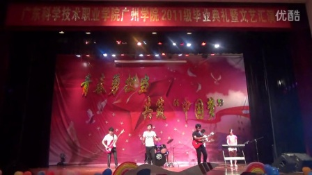 广科2011界毕业晚会 牛仔乐队 像梦一样自由