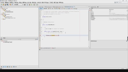 hello world  / 编写第一个java程序