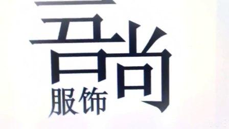 炫动吾尚-杭州吾尚服饰(女装尾货库存折扣批发)