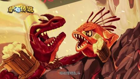 《炉石传说》仲夏火焰节现已开启