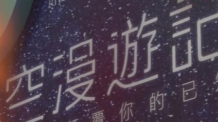 """2017嘉里汇""""太空漫游记""""主题活动の太空训练营,体验露营购物中心的""""两天一夜"""""""