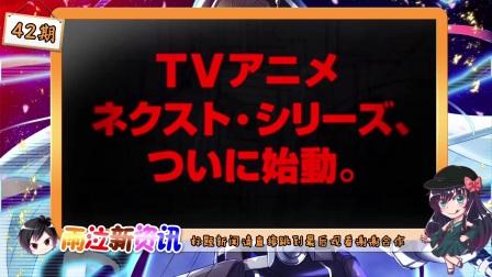 【雨泣新资讯】第42期——下药第三季来袭, 告知PV发布