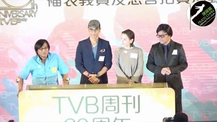 20170708 TVB周刊20周年慶誌 陳展鵬 rucochan.mp4