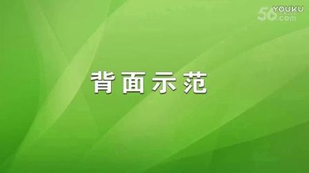 第十一套柔力球规定套路分节教学 美丽中国_标清_标清