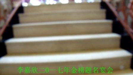 李嘉欣、二0一七年金榜题名宴会[一](1)(1)(3)(1)