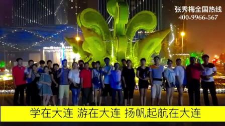 张秀梅张姐创业团队(全国加盟商集锦)——大连之旅201707