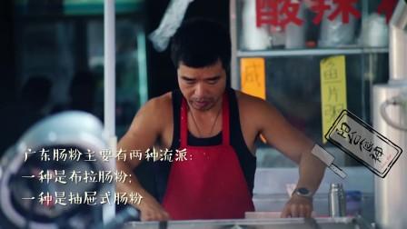 肠粉是广东西关的传统小吃, 赤坎卖的很火的一家肠粉店