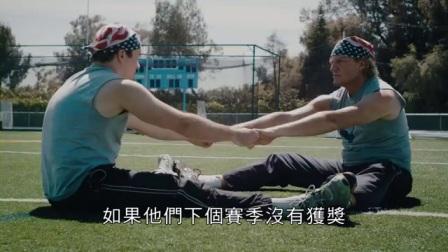 【三起影业】2016 新片 钢铁性欲橄榄队 - 电影预告