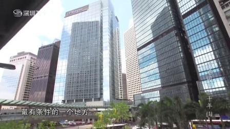 """201706深圳卫视""""深港同舟二十周年""""陈坤耀院长片段"""