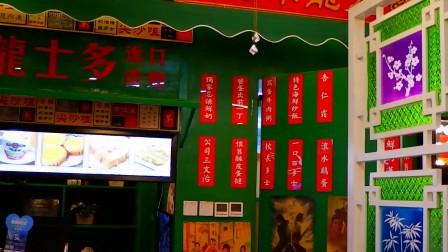 【牡蛎】/VLOG.2/穿越到八十年代香港?