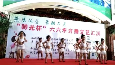 六六东方舞-小水果(17年六月汇演)